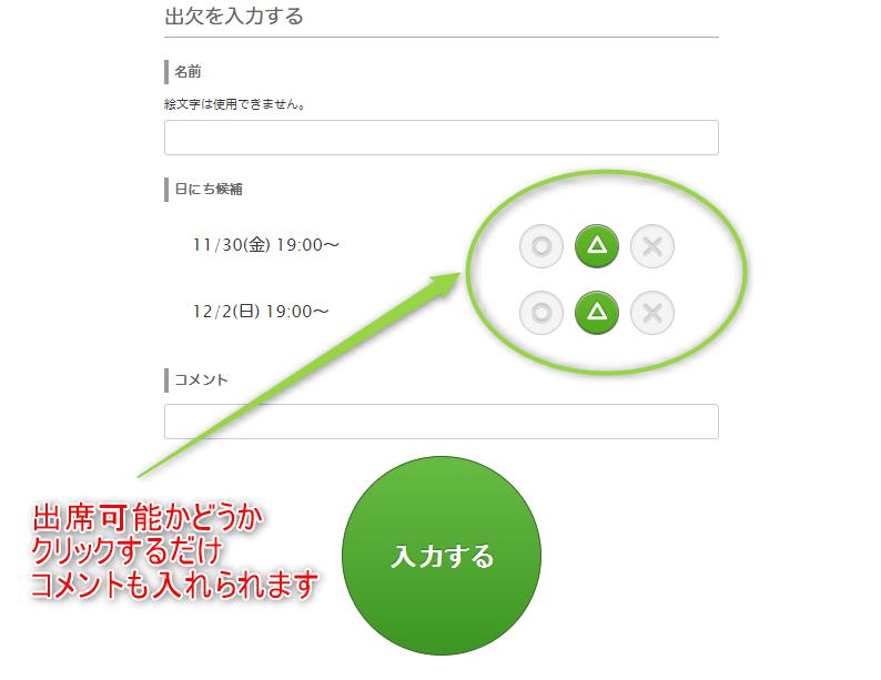 Googleカレンダー、調整さん、Lineスケジュールでスケジュール管理 07