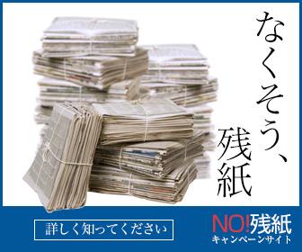 マスコミ 偏向報道 ヘイト 反日 押し紙 残紙撲滅キャンペーン04