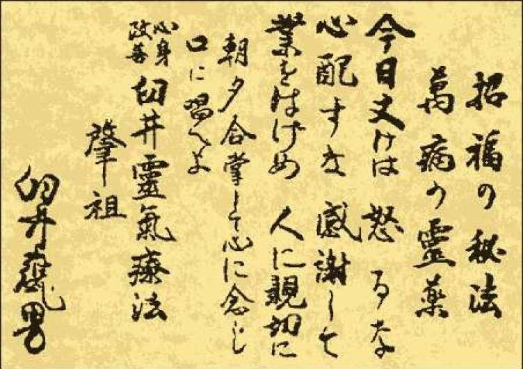 Usui Reiki Principles Light And Love Reiki