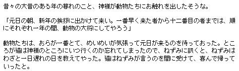 nezumi_hanashi01