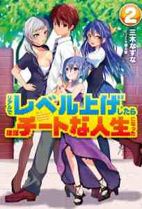 volume-2-cover-light-novels-translations-i-became-a-living-cheat