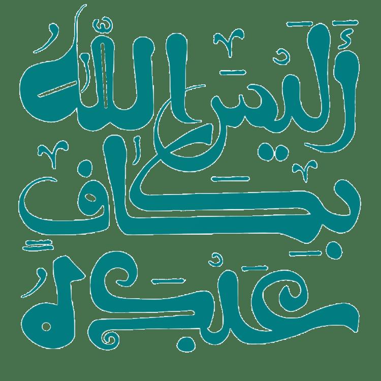 Alaisallah