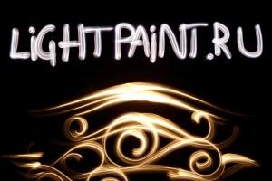 Арт-проект Lightpaint.ru