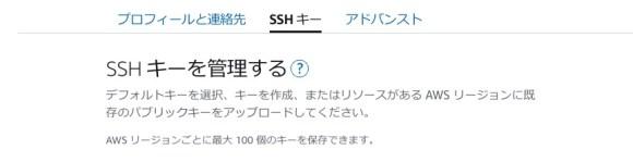 Lightsail SSHプライベートキー