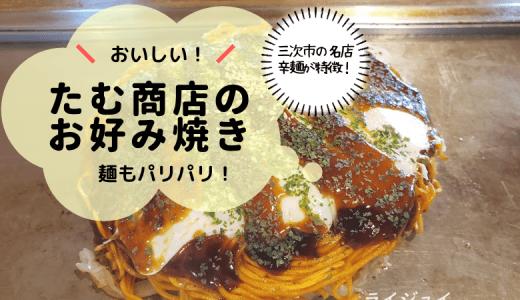 三次市のお好み焼き「たむ商店」の口コミ~辛麺が人気です