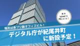 デジタル庁が紀尾井町に新設予定!