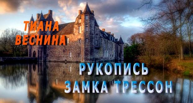Тиана Веснина. Рукопись замка Трессон