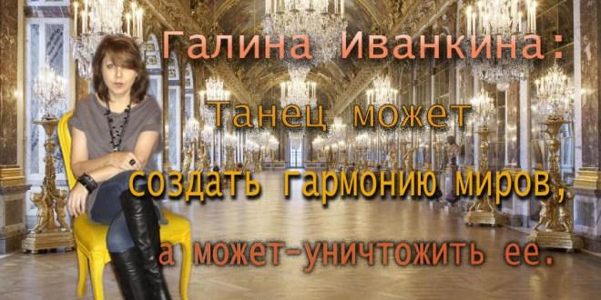 Галина Иванкина. Танец, культура, традиция
