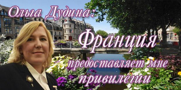 Ольга Дудина: Франция предоставляет мне привилегии