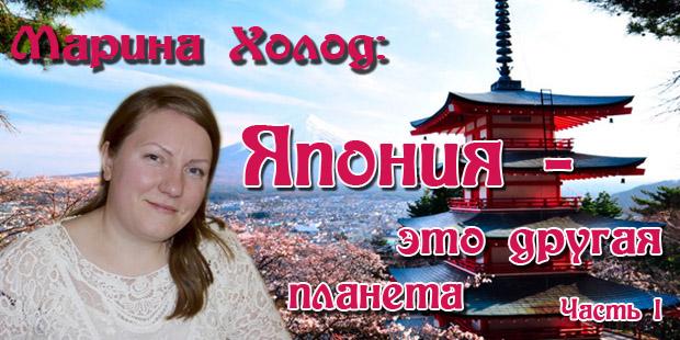 Марина Холод: Япония — это другая планета
