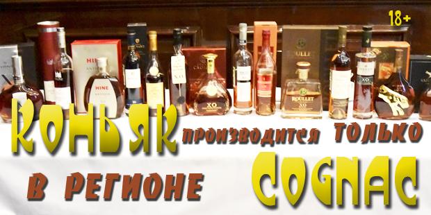 Коньяк производится только в регионе Cognac. Часть  I