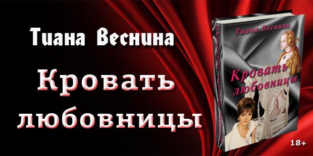 Тиана Веснина. Кровать любовницы