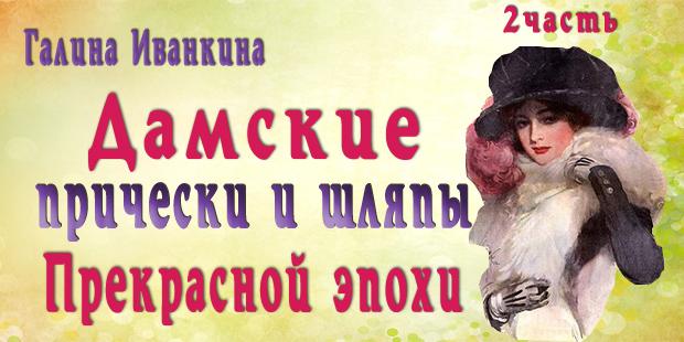 Г.Иванкина. Дамские причёски и шляпы Прекрасной эпохи. Часть 2
