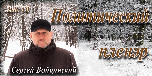 Политический пленэр. Сергей Войцинский. ЛиК-ТВ