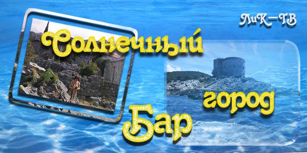 Черногория. Солнечный город Бар