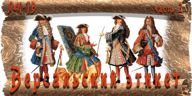 Версальский этикет.  Часть 2