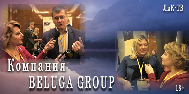 Компания BELUGA GROUP