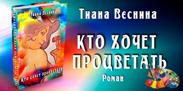 Тиана Веснина. Кто хочет процветать
