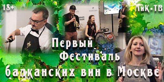 Первый Фестиваль балканских вин в Москве