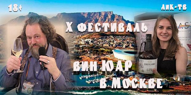 X фестиваль вин Южно-Африканской республики в Москве