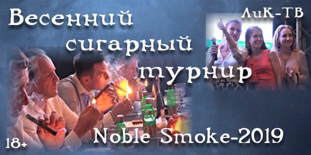 Весенний сигарный турнир NOBLE SMOKE-2019