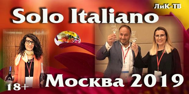 Solo Italiano – Москва 2019