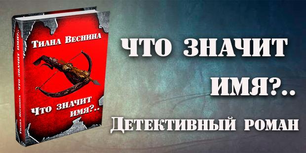 Тиана Веснина. Что значит имя?..
