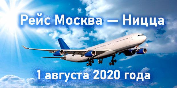 Рейс Москва ― Ницца. 1 августа 2020 года