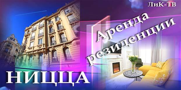 Резиденция «Palais Catherina». Ницца