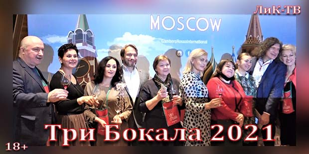 Три Бокала ― 2021. Москва