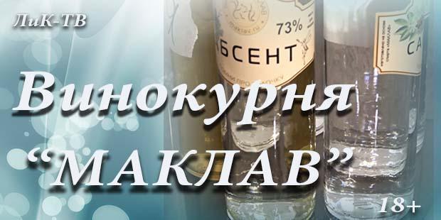 Винокурня «МАКЛАВ»: Избранное