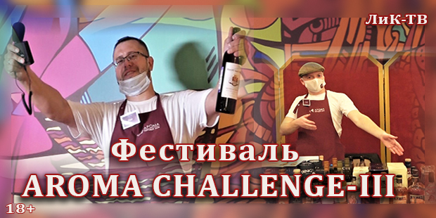 Aroma Challenge-III
