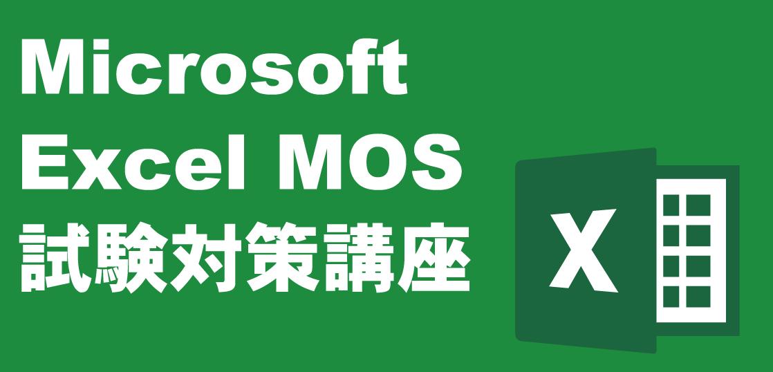 MicrosoftExcel試験対策講座 LiK荒川パソコン教室