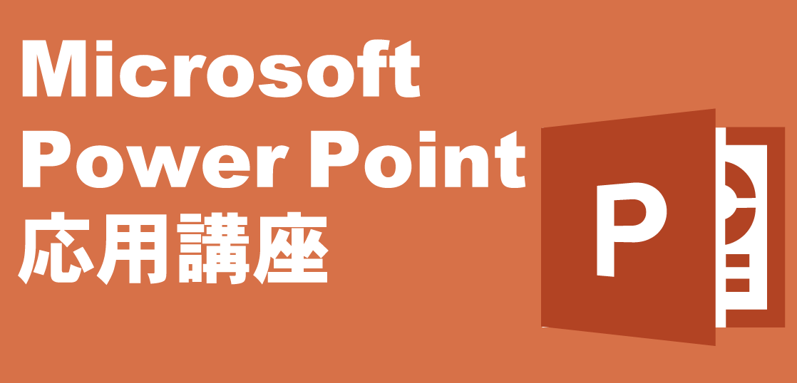 MicrosoftPowerPoint応用講座 LiK荒川パソコン教室