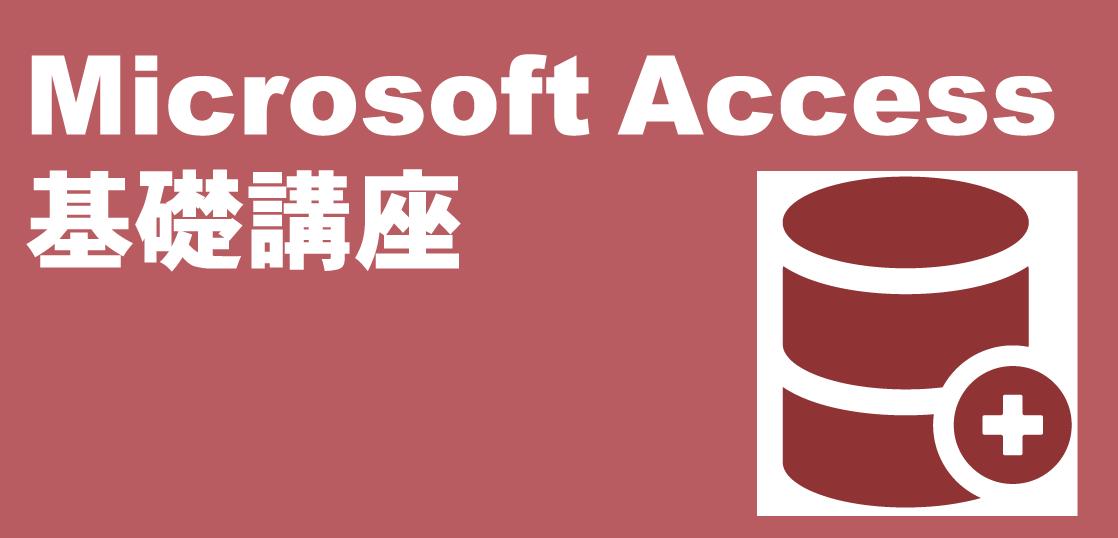 MicrosoftAccess基礎講座 LiK荒川パソコン教室