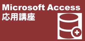 MicrosoftAccess応用講座 LiK荒川パソコン教室