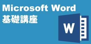MicrosoftWord基礎講座 LiK荒川パソコン教室