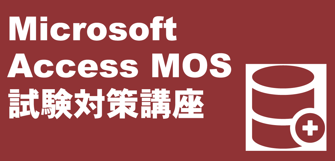 MicrosoftAccessMOS試験対策講座 LiK荒川パソコン教室