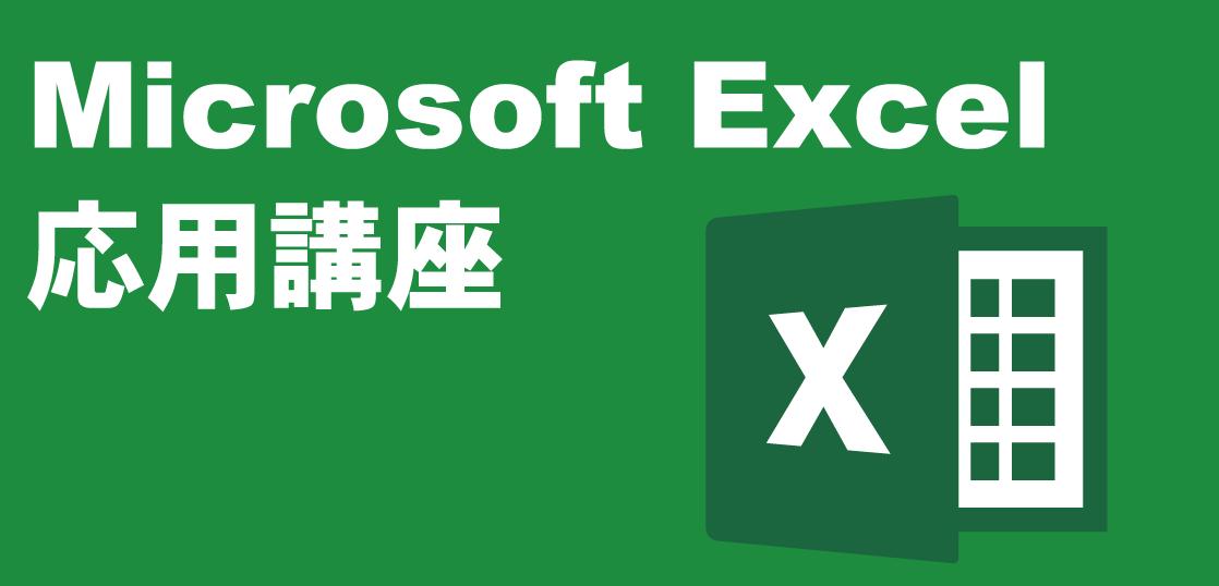 MicrosoftExcel応用講座 LiK荒川パソコン教室