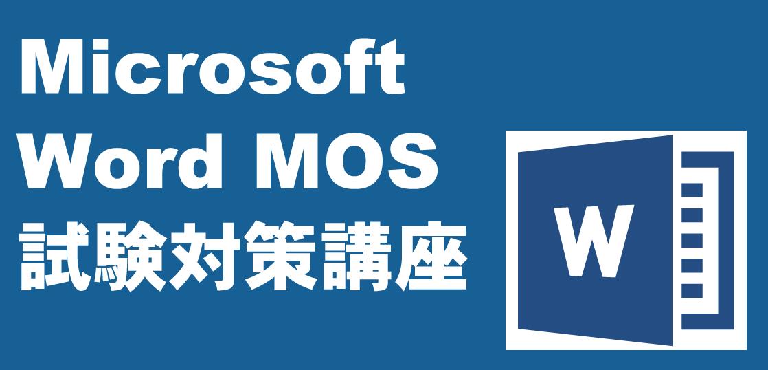 MicrosoftWordMOS試験対策講座 LiK荒川パソコン教室