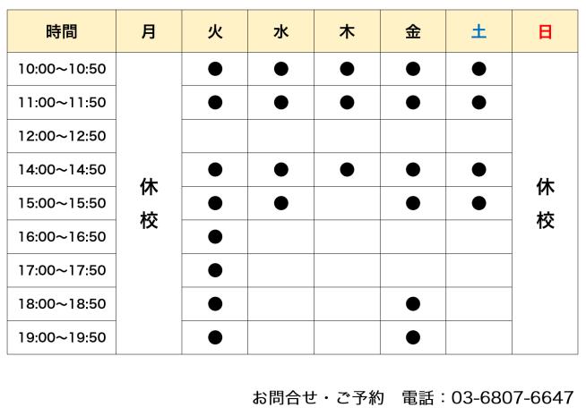 LiKパソコン教室時間割表