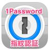 1Password(ios)が指紋認証に対応して驚くほど快適になりました。しかも無料化!