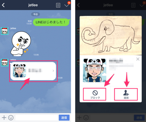 line友達紹介3