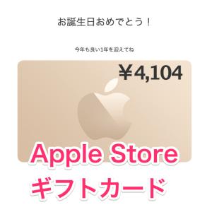 Eメールで簡単に贈れる!Apple StoreギフトカードをEメールで贈ってみました