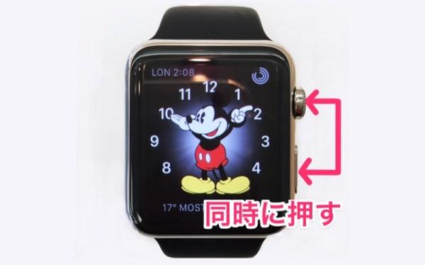 applewatchスクショ2