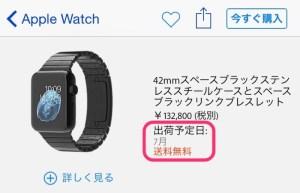 すぐ欲しい人必見!「Apple Watch」を今からでも注文して早く手に入れる方法