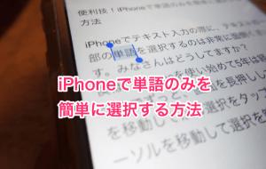 便利技!iPhoneで単語のみを簡単に選択する方法