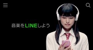 音楽をLINEするって何?『LINEミュージック』が新感覚過ぎてすごい