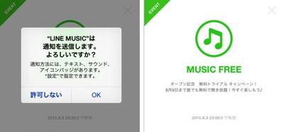Line music2