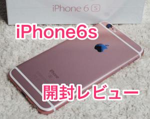 【開封レビュー】iPhone6sの新色ローズゴールドは上品なピンクだった!